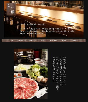 創作和食「舟町一期」新宿