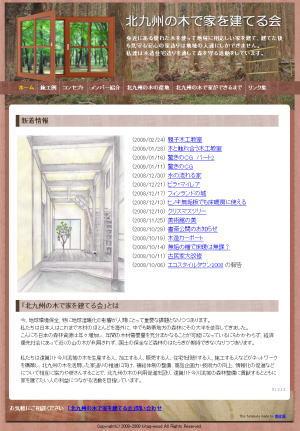 北九州の木で家を建てる会